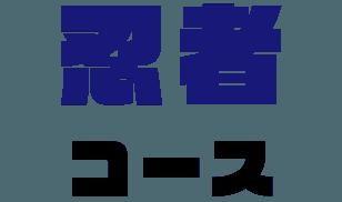 忍者コース